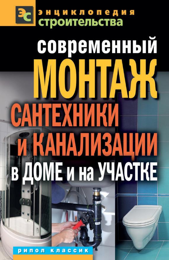 лучший учебник по современнойсантехнике