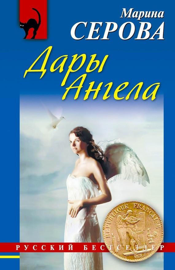 Дар ангела скачать книгу