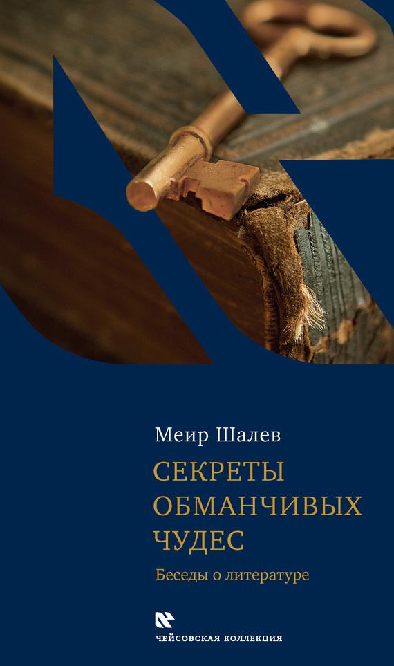 Скачать бесплатно книгу меир шалев