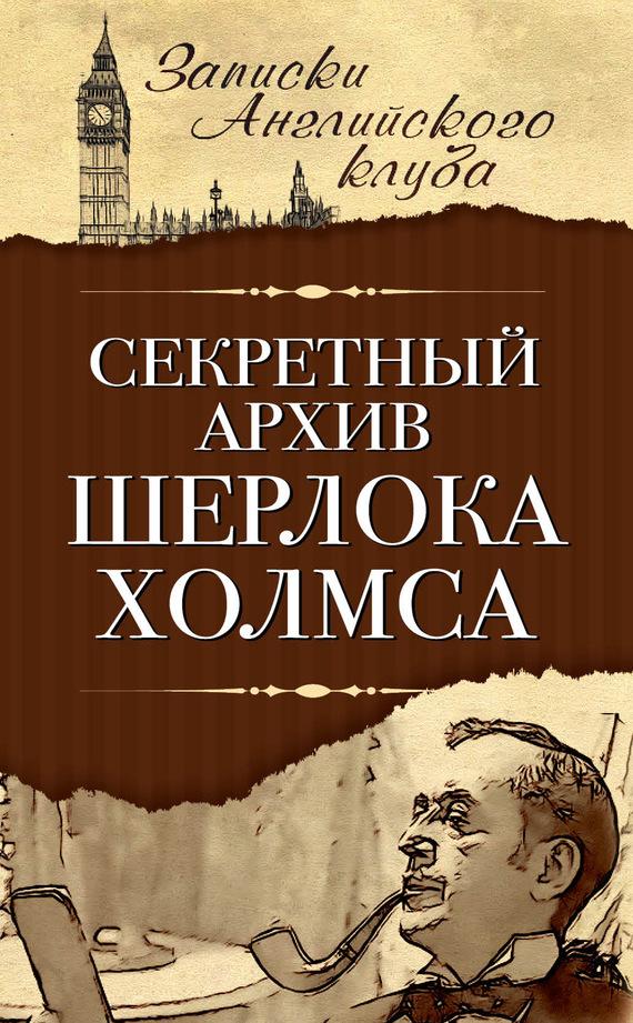 Книга архив шерлока холмса скачать бесплатно