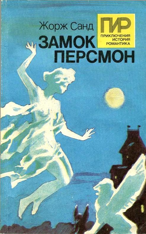 Последняя любовь скачать книгу
