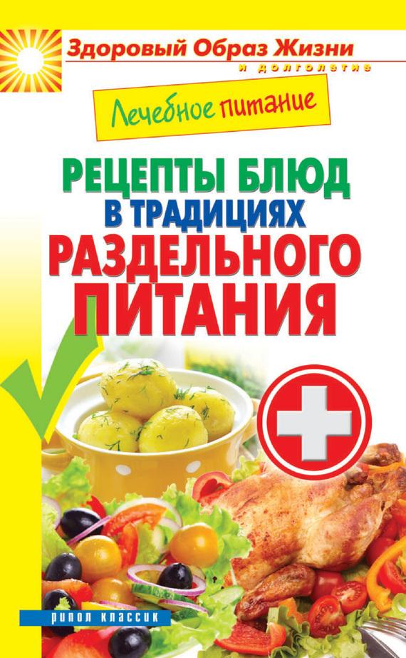 Раздельное питание книга шелтон скачать бесплатно