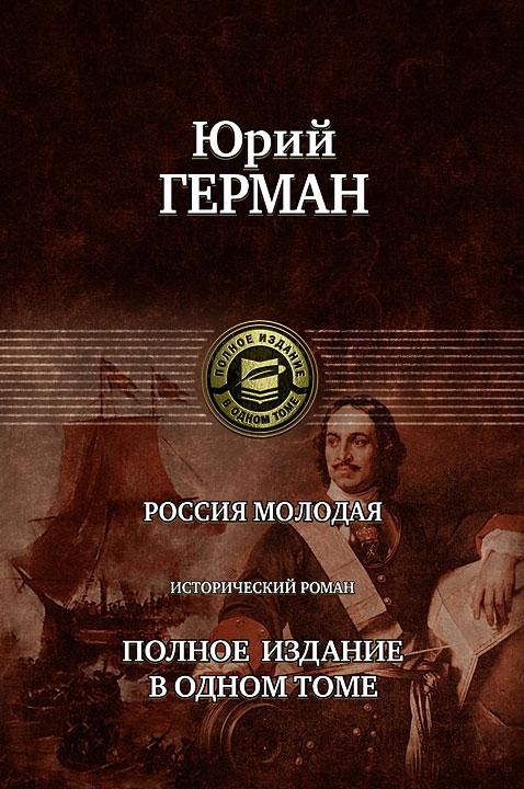 Юрий герман книга россия молодая скачать бесплатно
