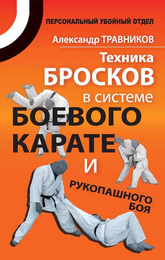 Книга эффективное карате скачать