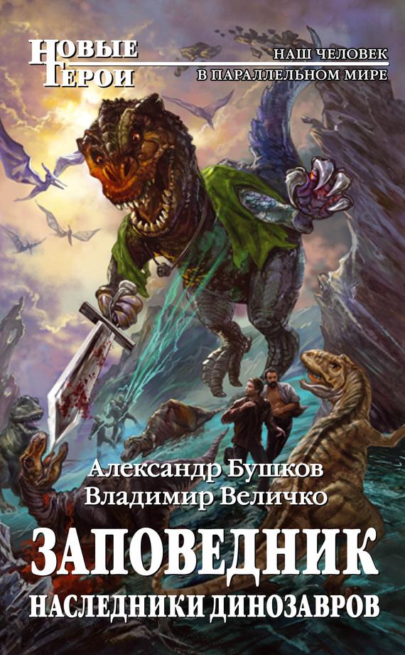 Книги а величко скачать