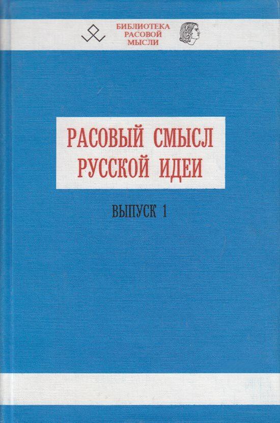 Скачать книгу расовый смысл русской идеи