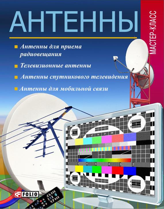 Скачать бесплатно книгу все об антеннах