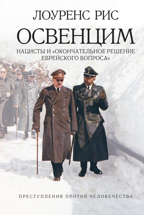 Освенцим книга скачать бесплатно