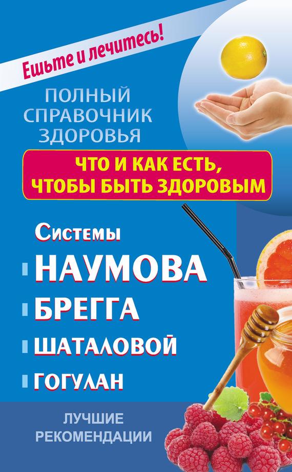 Шаталова здоровье человека скачать fb2