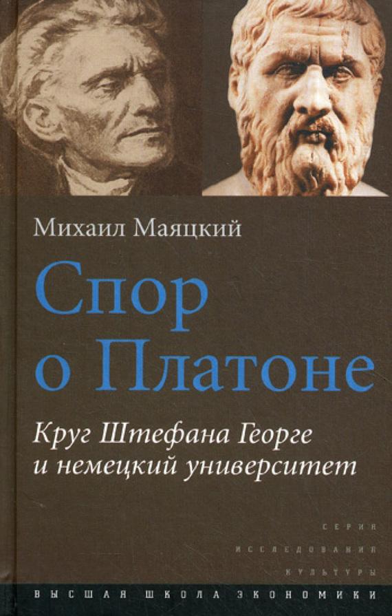 Платон скачать книги fb2