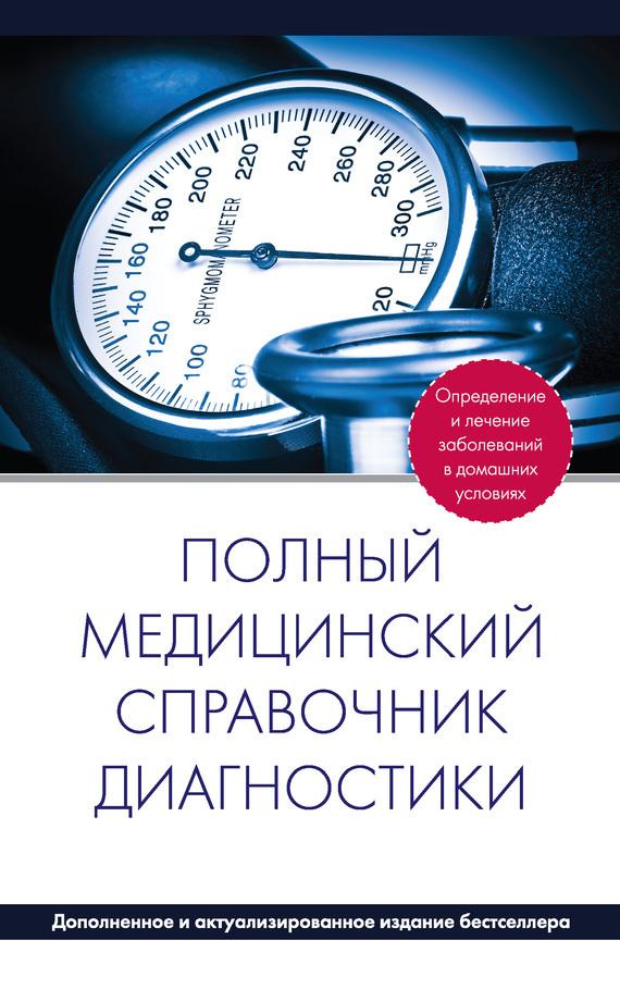 Медицинский справочник скачать книгу