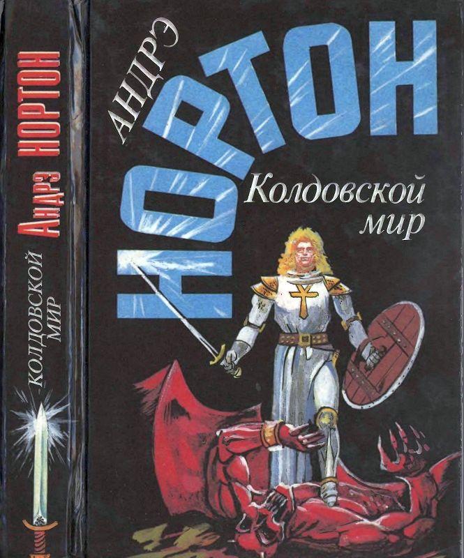 Колдовской мир скачать книгу