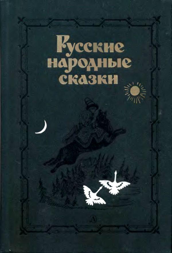 Русские сказки книга скачать бесплатно