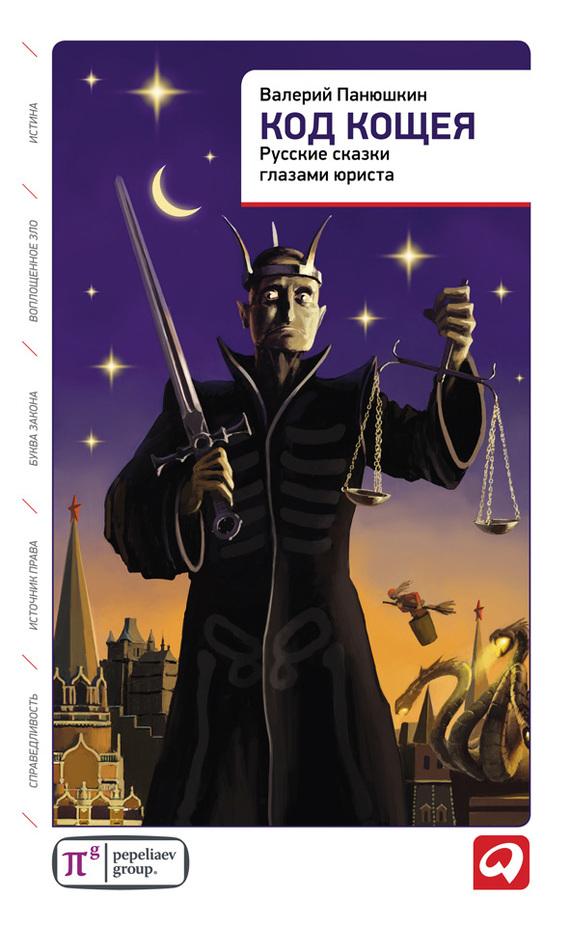 Книга юриста скачать