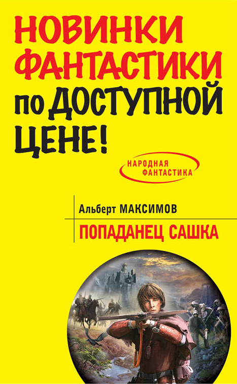 Максимов книги скачать бесплатно
