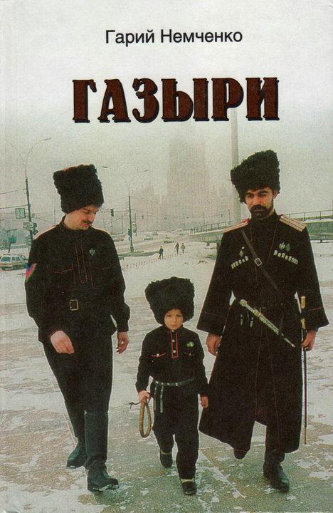 Гарий немченко скачать fb2