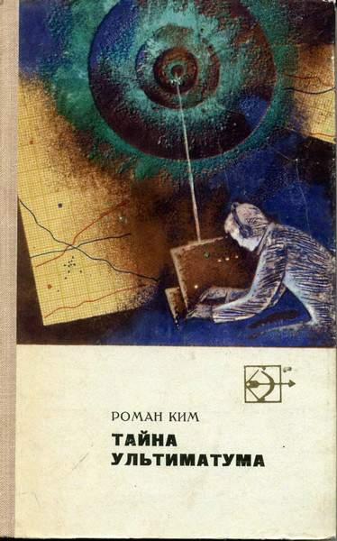 Роман ким (fb2)   куллиб классная библиотека! Скачать книги.