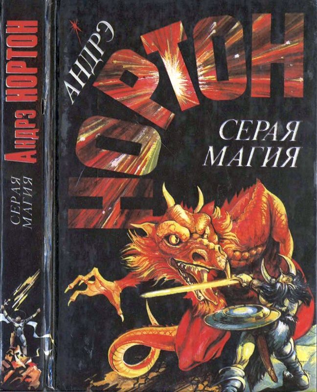Книга колдовской мир андрэ нортон купить, скачать, читать онлайн.