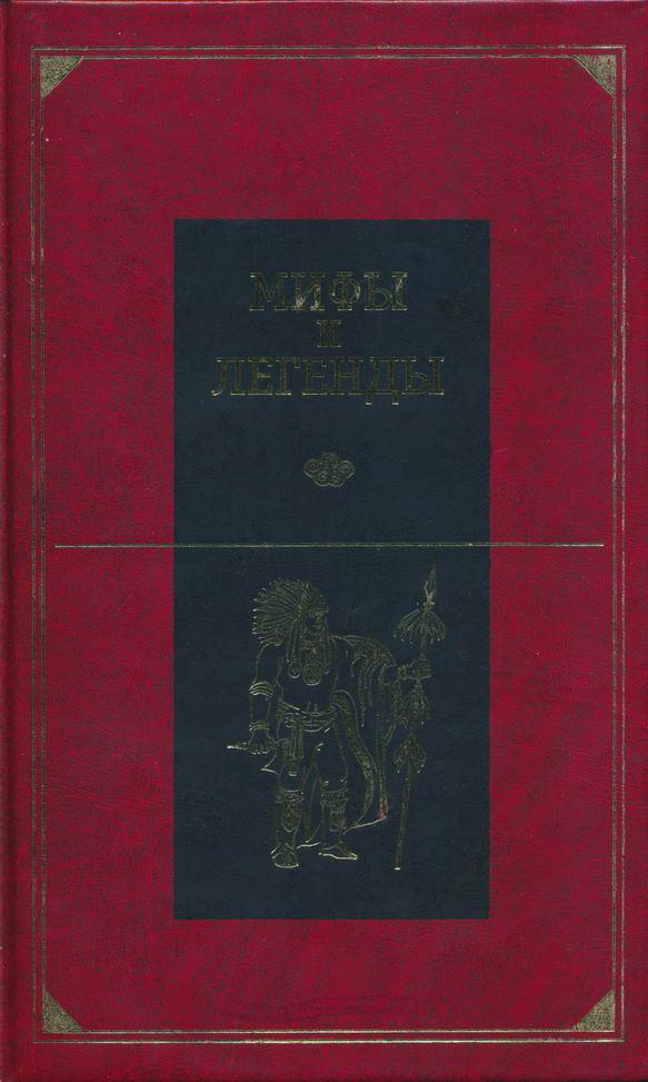 Книга мифы и легенды народов мира скачать