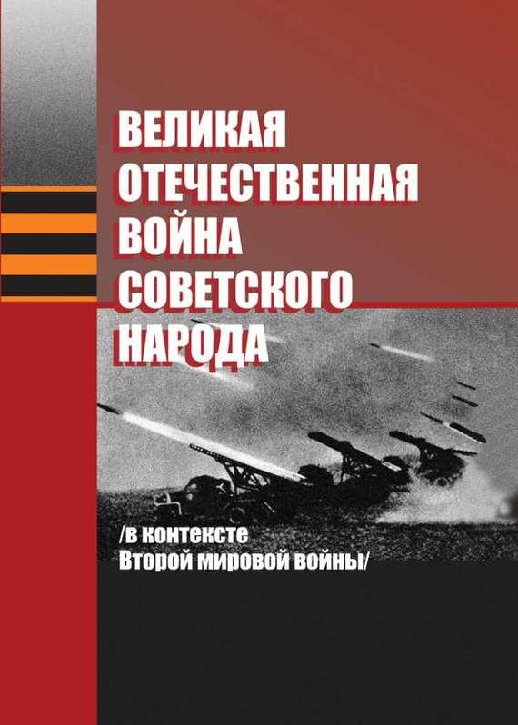 Книги великая отечественная война скачать бесплатно