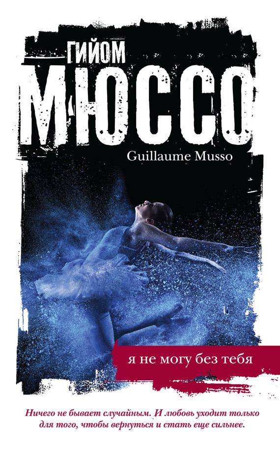 Скачать танах на русском языке fb2