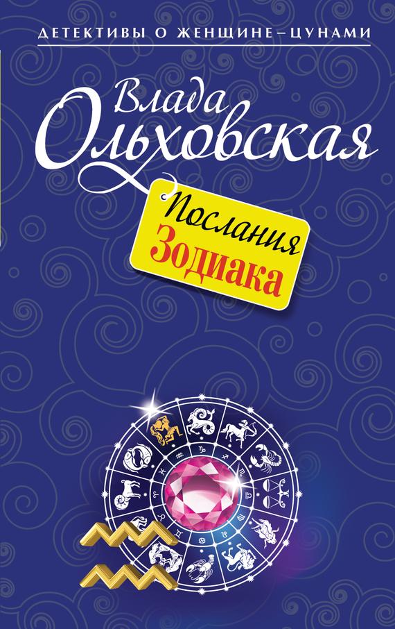 Скачать бесплатно книги влады ольховской