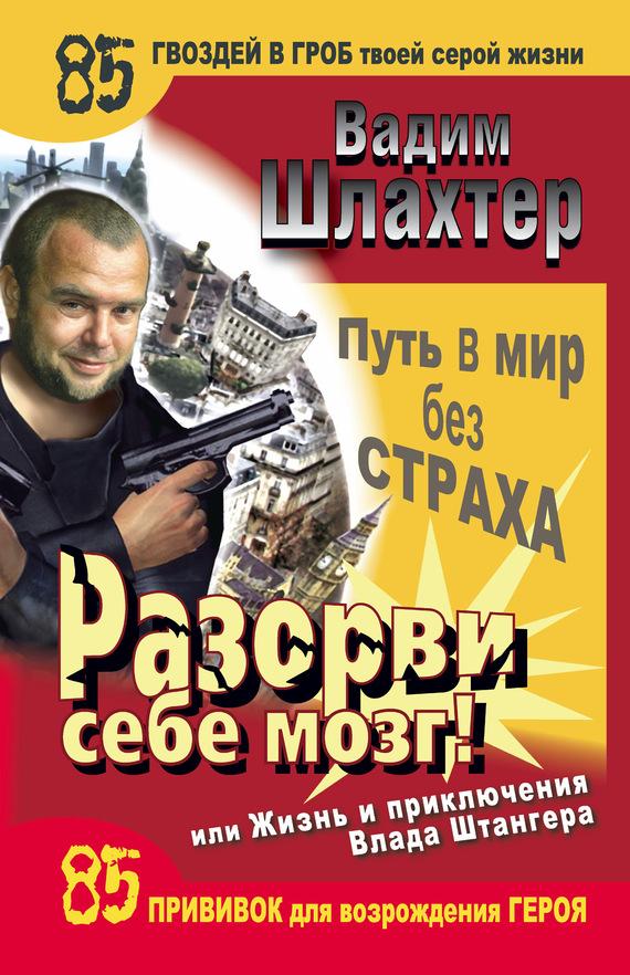 Вадим шлахтер искусство доминировать скачать fb2