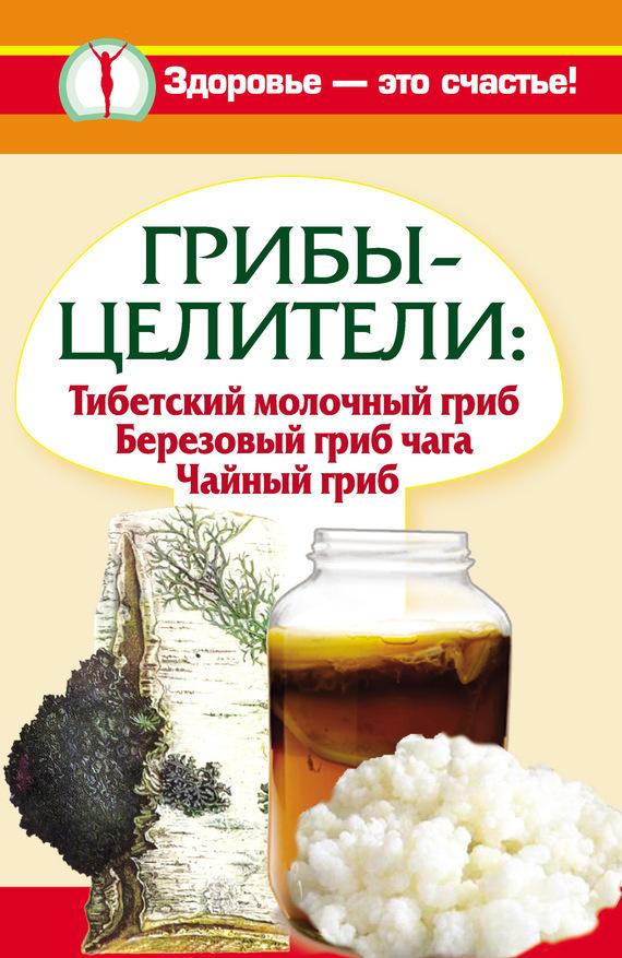 Книга чайный гриб скачать