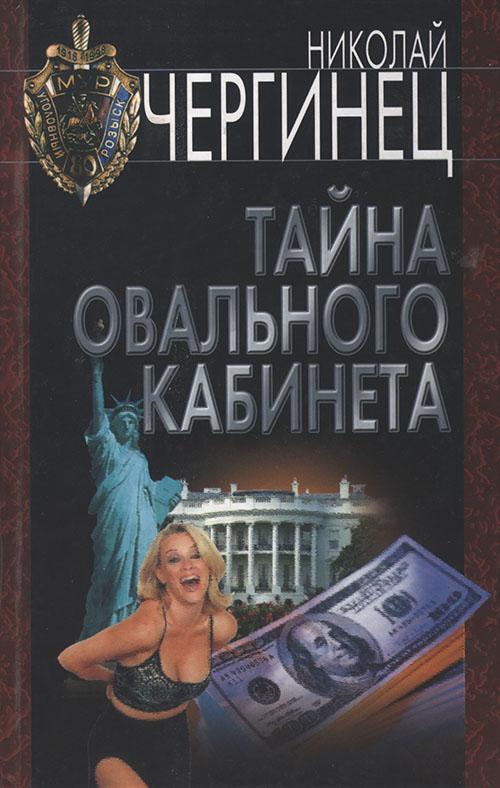 Николай чергинец книги скачать