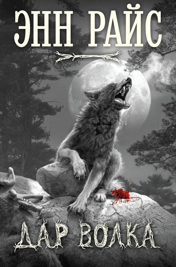 Дар волка скачать fb2