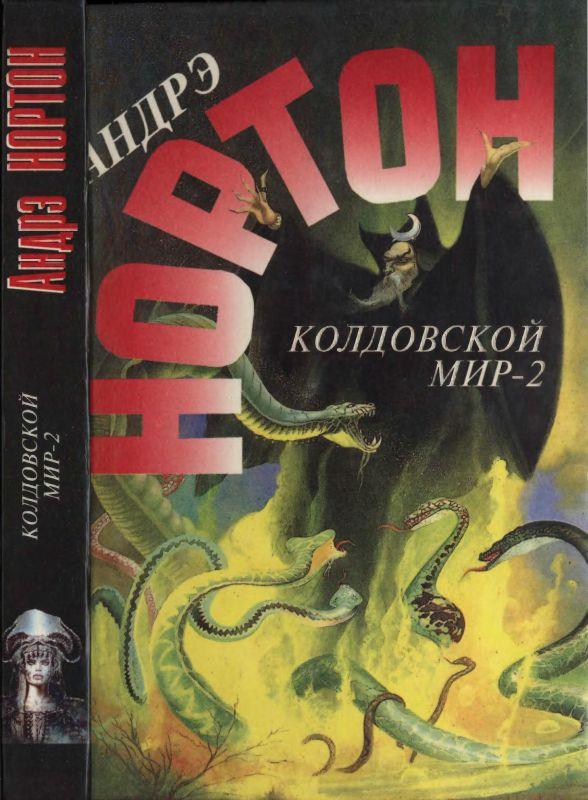 Андрэ нортон колдовской мир: трое против колдовского мира.