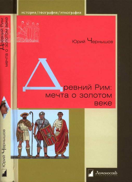 Древний рим книга скачать бесплатно