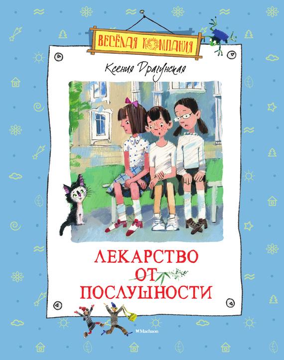 Скачать сборник детских книг в формате fb2