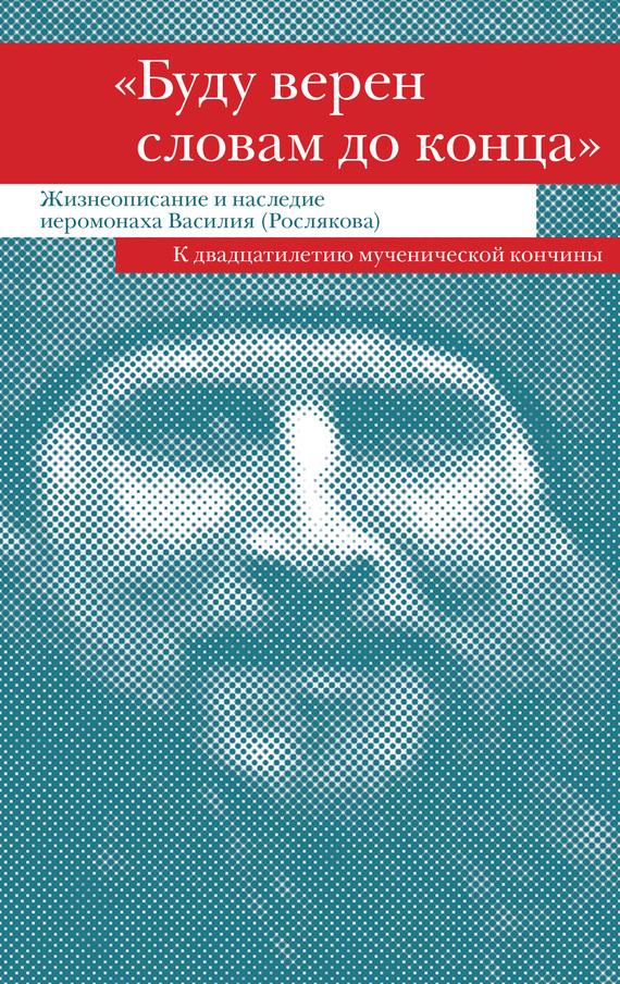 Василий леонтьев книги скачать бесплатно