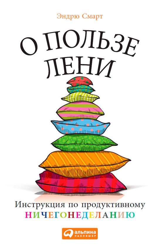 Книга о пользе лени скачать бесплатно