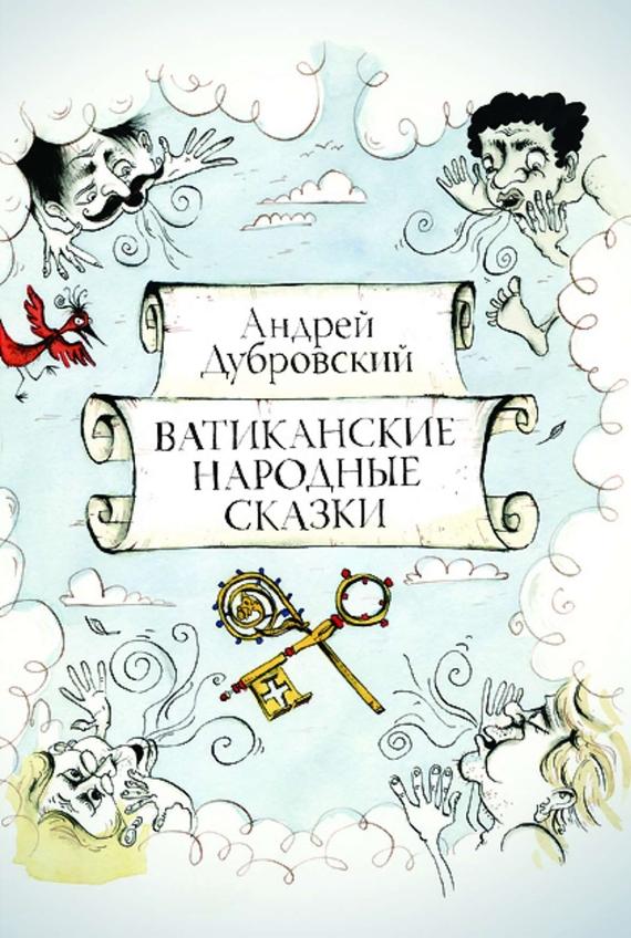 Скачать дубровского в формате fb2