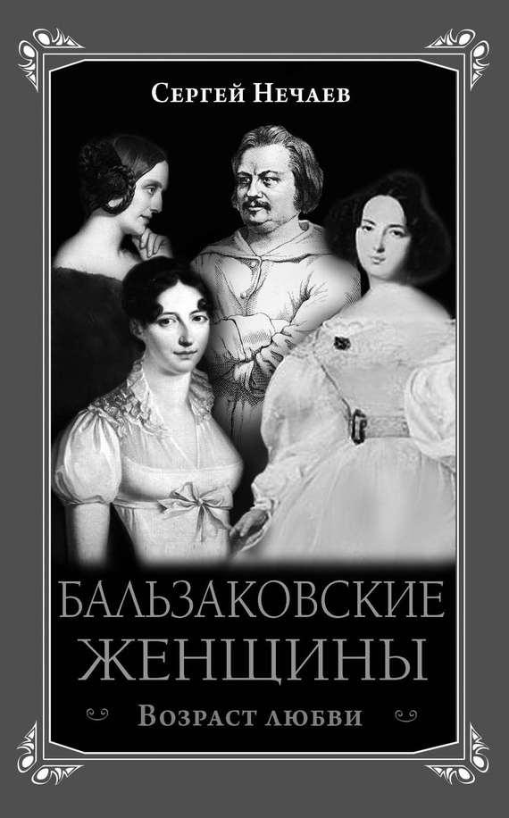 Женщины в любви скачать книгу бесплатно