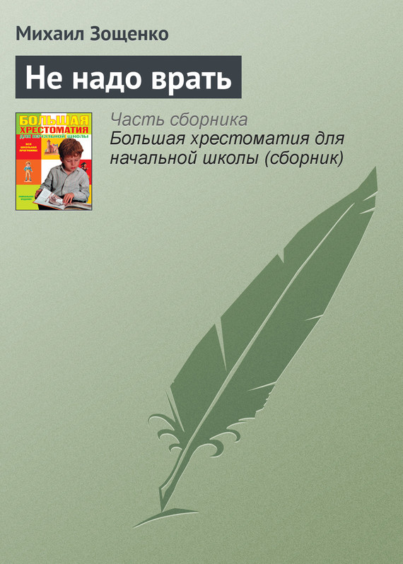 Зощенко не надо врать fb2 скачать бесплатно