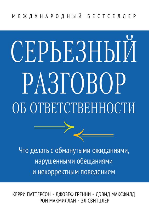Скачать бесплатно книгу серьезный разговор об ответственности