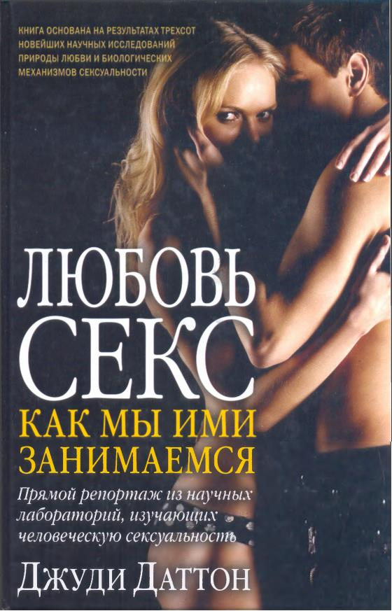 Книги о сексе скачать бесплатно txt