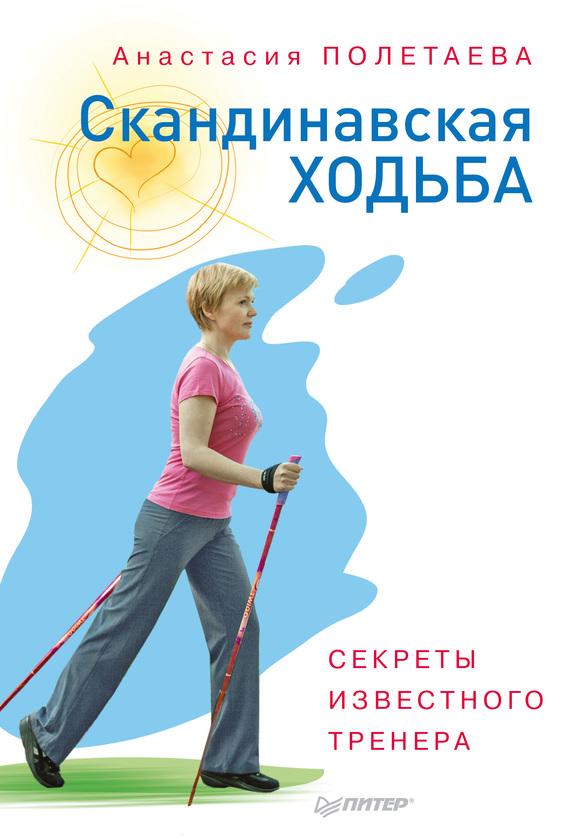 Книги о ходьбе скачать