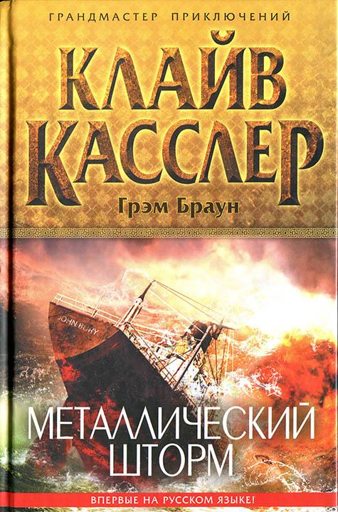 Шторм книга скачать бесплатно