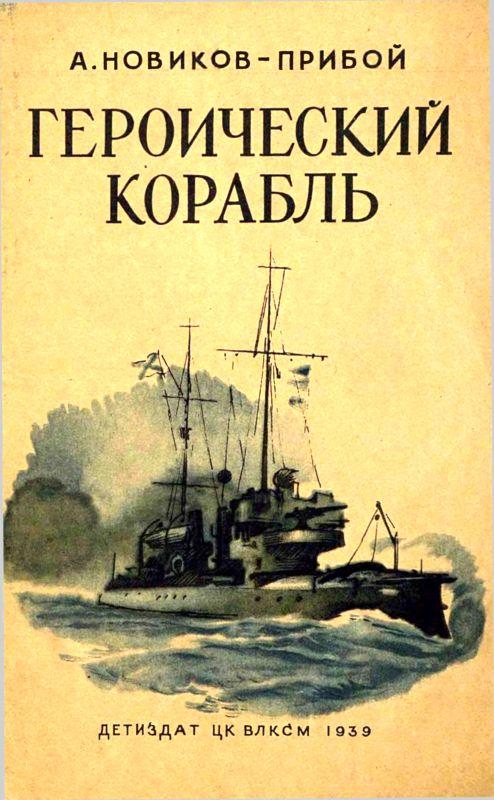 Скачать бесплатно книгу корабль