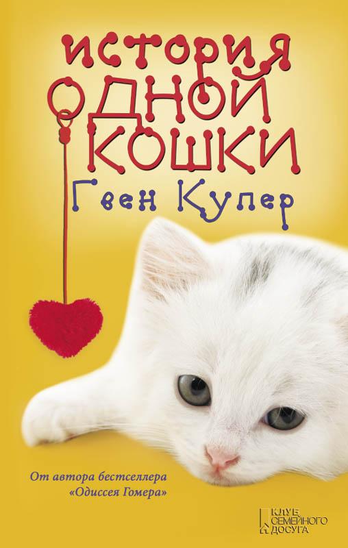 Скачать книгу история одной кошки