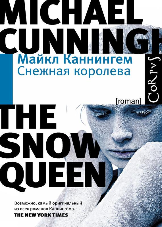 Скачать книгу снежная королева бесплатно