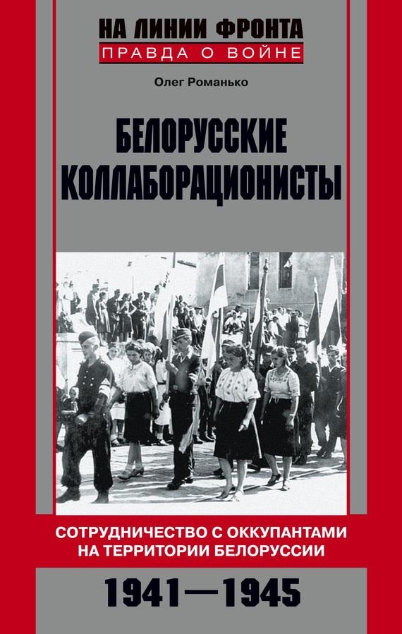 Скачать книгу о войне 1941 1945 бесплатно