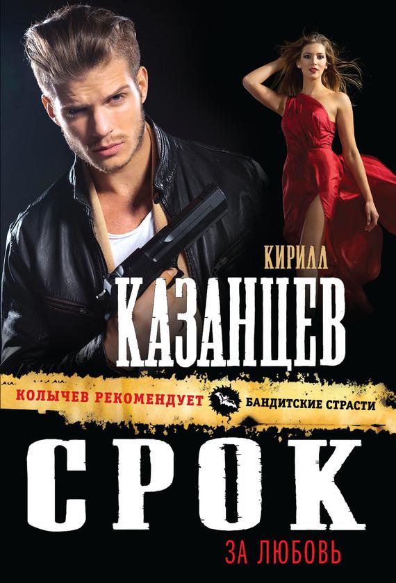 Книги кирилл казанцев скачать бесплатно