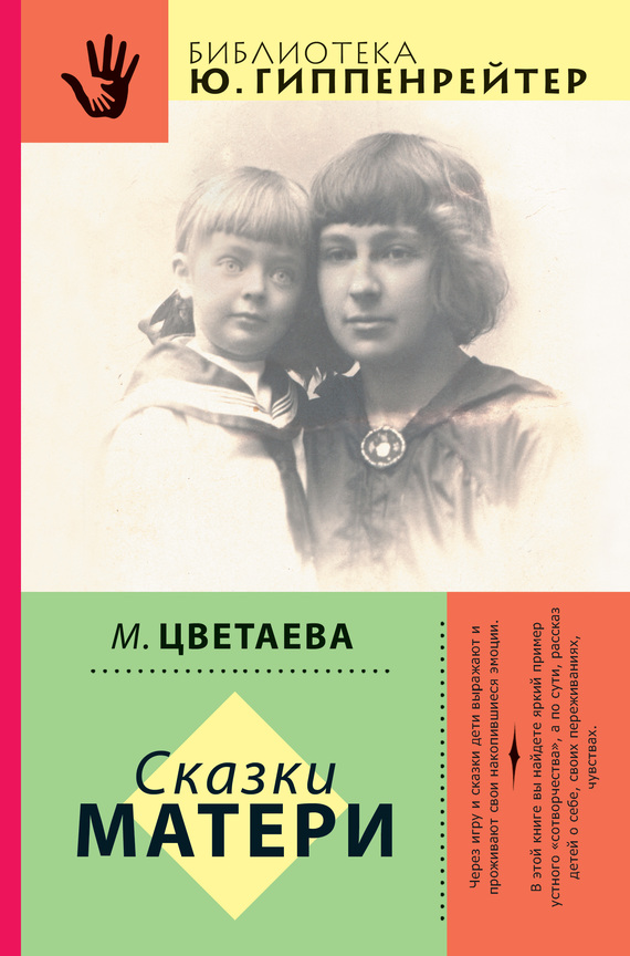 Цветаева сказки матери скачать бесплатно книгу