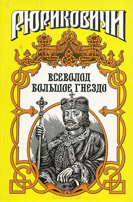 Мстислав удалой книгу скачать