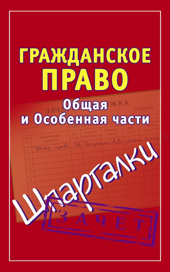 Гражданское право скачать книгу бесплатно